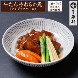 牛たん 牛タン やわらか煮 (デミグラス 1食×2パック) 送料無料 レトルト ギフト 博多 福岡 グルメ (ポイント消化 肉 お取り寄せ) キャッシュレス 還元