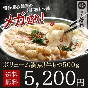 SALE メガ盛り 博多 若杉 メガもつ鍋 セット(2〜3人...