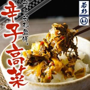 辛子高菜  240g 2パック 博多若杉