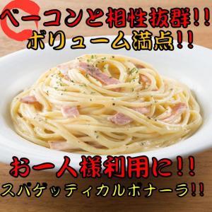 【電子レンジで簡単調理】 レンジ用 スパゲッティ カルボナーラ 300g 12袋入り 冷凍 パスタ ...