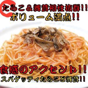 【電子レンジで簡単調理】 レンジ用 スパゲッティ たらこと舞茸 250g 12袋入り 冷凍 パスタ ...