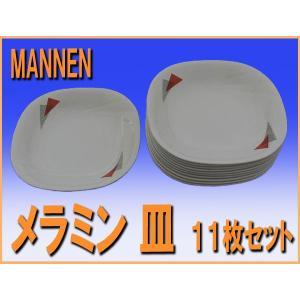 ☆☆ 商品説明 ☆☆  ★送料無料 wz4262 メラミン 食器 皿 カレー皿 MANNEN 万年宝...