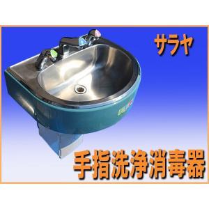 ☆☆ 商品説明 ☆☆ ★送料無料 wz5543 サラヤ 自動 手指 洗浄 消毒器 WS-3000A ...