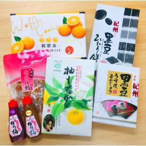 コロナ 食品ロスを減らしたい!和歌山のお土産つめあわせ |wakayamatokusanhin