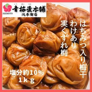 紀州南高梅 幸梅漬  つぶれ梅 うす塩味はちみつ漬け お徳用1kg|wakayamatokusanhin