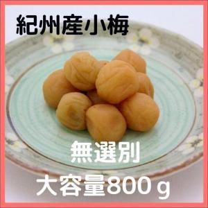 無選別 紀州産小梅  小粒梅干しはちみつ漬け 800g(約300粒)塩分約8% wakayamatokusanhin