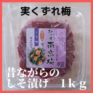 紀州南高梅 つぶれ梅 昔ながらのしそ漬け 実くずれ梅1kgしそ|wakayamatokusanhin