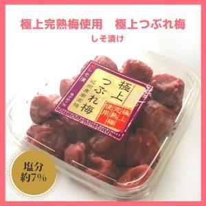 和歌山県産 紀州南高梅 梅干し 極上完熟梅使用 極上つぶれ梅 しそ漬400g 塩分約7%|wakayamatokusanhin