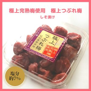 箱買い!24個入 和歌山県産 紀州南高梅 梅干し 極上完熟梅使用 極上つぶれ梅 しそ漬400g 塩分約7% |wakayamatokusanhin