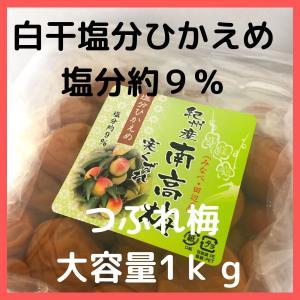 紀州南高梅 実くずれ 塩分ひかえめ 1kg 塩分約9%|wakayamatokusanhin