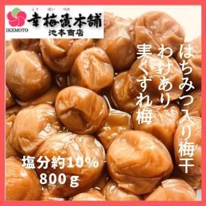 紀州南高梅 実くずれ梅 うす塩味 はちみつ漬け800g|wakayamatokusanhin
