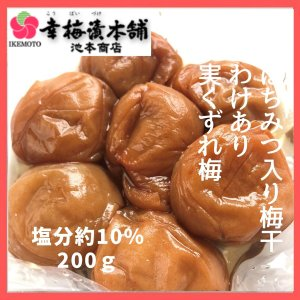 紀州南高梅 実くずれ梅 うす塩味 はちみつ漬け200g|wakayamatokusanhin