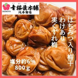 紀州南高梅 実くずれ梅 塩分約6% はちみつ漬け800g 馥梅|wakayamatokusanhin