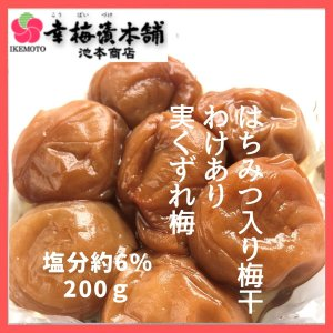 紀州南高梅 実くずれ梅 塩分約6% はちみつ漬け200g 馥梅|wakayamatokusanhin