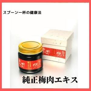 紀州南高梅 スプーン一杯の健康法 純正梅肉エキス 150g|wakayamatokusanhin