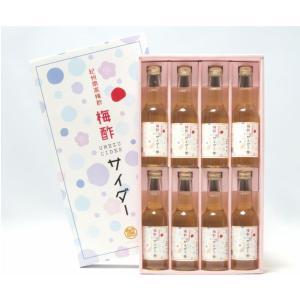 梅酢サイダー(はちみつ入り)250ml×8本|wakayamatokusanhin