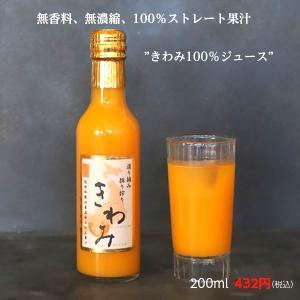 和歌山県産 温州みかん100%ジュース きわみ 200ml 箱売り 24本入|wakayamatokusanhin