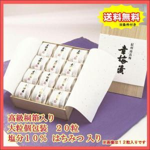 紀州南高梅はちみつ梅干 幸梅漬 吉祥20包 桐箱入|wakayamatokusanhin