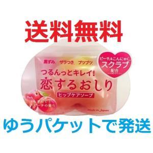 ペリカン石鹸 恋するおしり ヒップケアソープ 80g 送料無料