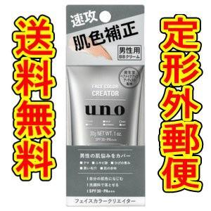 (商品重量内50g)ウーノ フェイスカラークリエイター  30g