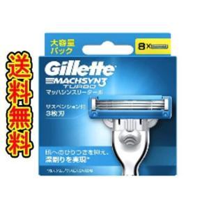 (商品重量内100g)ジレット マッハシンスリー ターボ 替刃8個入 (剃刀)|wakeari