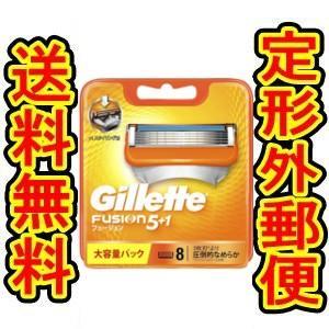 (商品重量内100g)ジレット フュージョン5+1 替刃8個入 (剃刀)