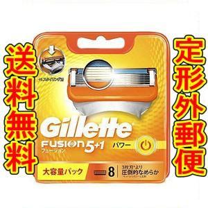 (商品重量内100g)ジレット フュージョン5+1パワー 替刃8個入 (剃刀)
