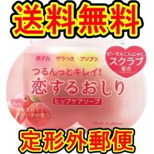 (商品重量内100g)ペリカン石鹸 恋するおしり ヒップケアソープ 80g 送料無料