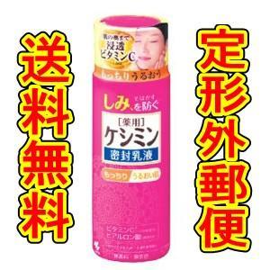 (商品重量外250g)小林製薬 ケシミン密封乳液 130ml 医薬部外品