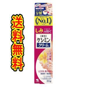(商品重量内50g)小林製薬 ケシミンクリームf 30g 医薬部外品