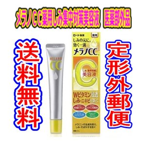 (商品重量内50g)メラノCC 薬用しみ集中対策美容液 20ml 医薬部外品