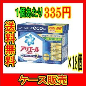 (まとめ販売) 「アリエール サイエンスプラス7 0.6kg 粉洗剤」 18個の詰合せ