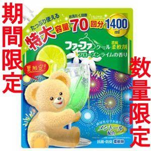 ファーファ クール 濃縮柔軟剤 フローズンライムの香り 詰替用 特大 1400ml