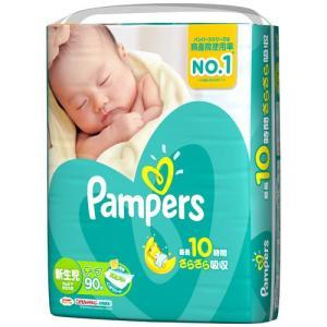 パンパース さらさらケアテープ スーパージャンボ 新生児 90枚