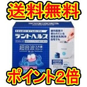 「わけあり商品」ではありません。 メーカーより直接仕入れます「通常商品」です。  [入れ歯の洗浄と除...