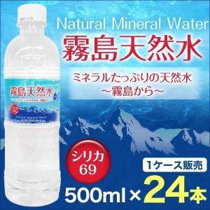 (ケース販売) 「霧島天然水 500ml ミネラルウォーター...