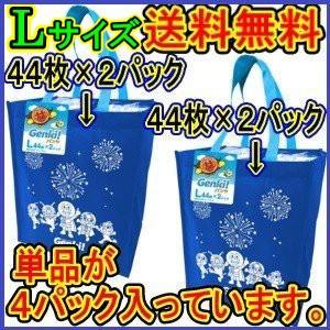 (ケース販売) 「ネピア GENKI! ゲンキ パンツ Lサイズ 44枚X2P 数量限定品」 2個の...