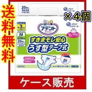 (ケース販売) 「アテント すきまモレ安心 うす型テープ式 Mサイズ 20枚 男女共用」 4個の詰合せ