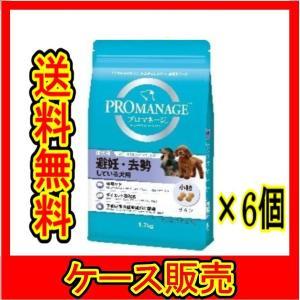 (ケース販売) 「PMG41 プロマネ成犬避妊去勢犬用 1.7kg」 6個の詰合せ