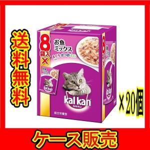(ケース販売) 「カルカンパウチ お魚ミックス まぐろ・かつお・たい入り 70g×8袋」 20個の詰...