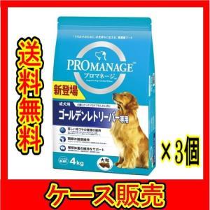 (ケース販売) 「KPM79 プロマネージ 成犬Gレトリーバー4kg」 3個の詰合せ
