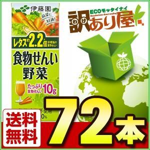 ★完売★ 伊藤園 食物せんい野菜 200ml紙×72本 砂糖...