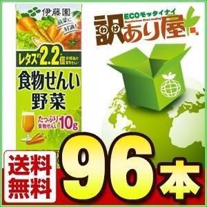 ★完売★ 伊藤園 食物せんい野菜 200ml紙×96本 砂糖...