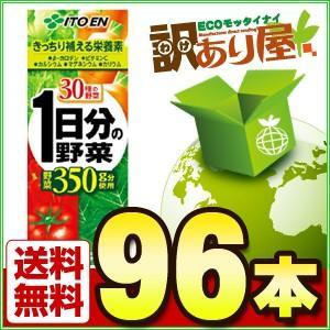 ★完売★ 伊藤園 1日分の野菜 200ml紙パック×96本 ...