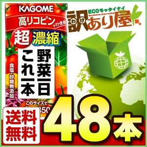 カゴメ 野菜一日これ一本 超濃縮 高リコピン 125ml×48本 野菜ジュース kagome わけあ...
