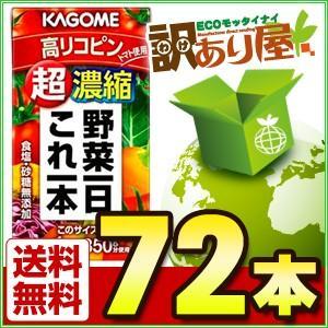 カゴメ 野菜一日これ一本 超濃縮 高リコピン 125ml×7...
