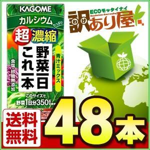 カゴメ 野菜一日これ一本 超濃縮 カルシウム 125ml×4...