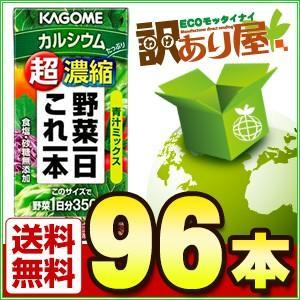 カゴメ 野菜一日これ一本 超濃縮 カルシウム 125ml×9...