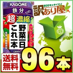 カゴメ 野菜一日これ一本 超濃縮 鉄分 125ml×96本 ...