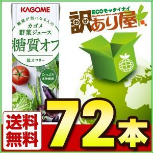 カゴメ 野菜ジュース 糖質オフ 200ml×72本 野菜ジュ...